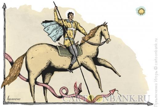 Карикатура: Георгий Победоносец, Лукьянченко Игорь