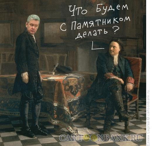 Карикатура: Петр первый, Ёлкин Сергей