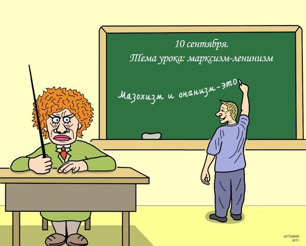Карикатура: Вовочка вундеркинд, artemij