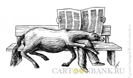Карикатура: конь на скамье, Гурский Аркадий