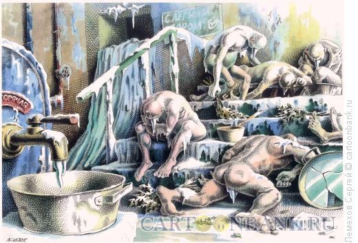 Карикатура: Отключили горячую, Лемехов Сергей
