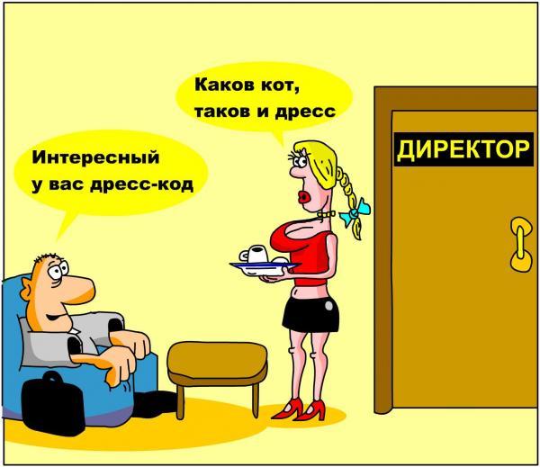 Карикатура на дресс-код