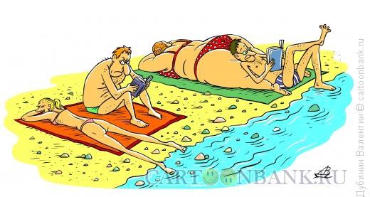 Карикатура: На пляже, Дубинин Валентин