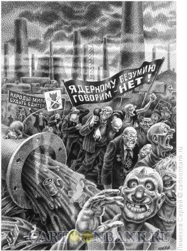 Карикатура: Ядерное безумие, Лемехов Сергей