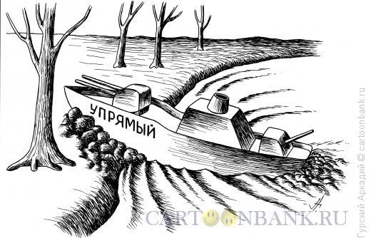 Карикатура: корабль упрямый, Гурский Аркадий