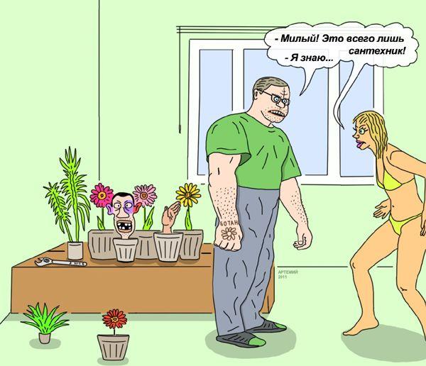 Карикатура: муж-ботаник, artemij