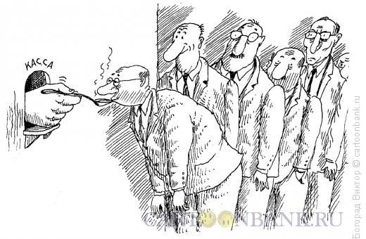 Карикатура: Выплата зарплаты, Богорад Виктор