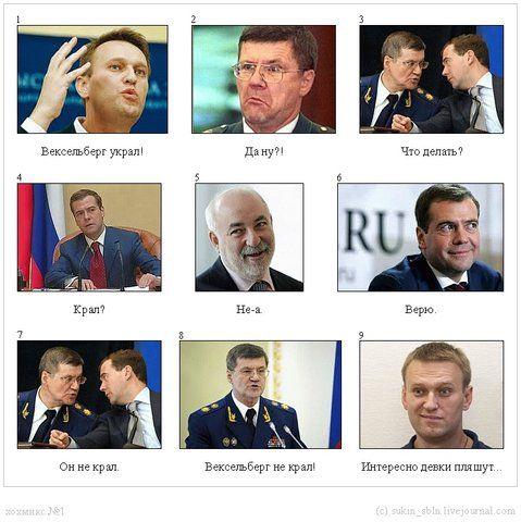 Карикатура: Здание бывшего венгерского посольства, От Навального