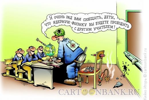 Карикатура: Школьный террор, Кийко Игорь