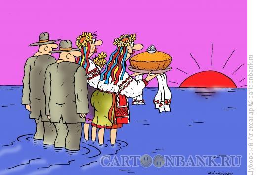 Карикатура: Хлеб соль, Дубовский Александр