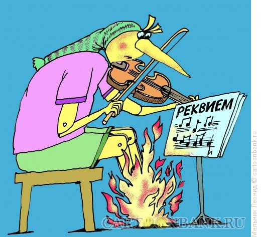 Карикатура: реквием, Мельник Леонид