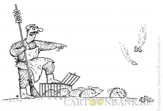 Карикатура: Дворник и ёжики, Бондаренко Дмитрий