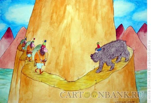Карикатура: Альпинисты и медведь, Шилов Вячеслав