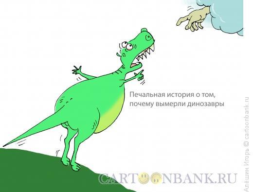 Карикатура: Отчего вымерли динозавры, Алёшин Игорь