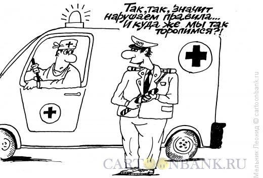 Карикатура: Гаишник, Мельник Леонид