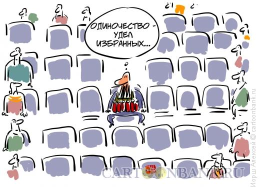 Карикатура: Одиночество, Иорш Алексей