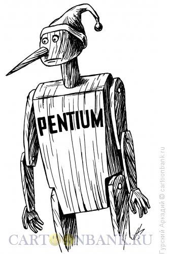 Карикатура: буратино-пентиум, Гурский Аркадий