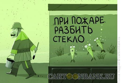 Карикатура: При пожаре, Попов Андрей