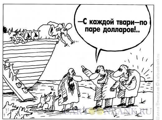 Карикатура: Пара долларов, Шилов Вячеслав