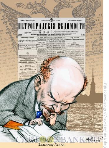 Карикатура: Ленин Владимир, литератор, Сергеев Александр