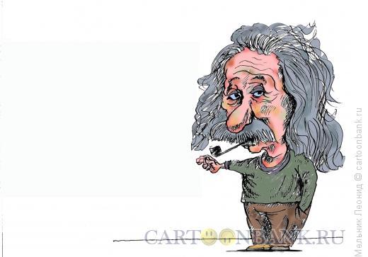 Карикатура: эйнштейн, Мельник Леонид
