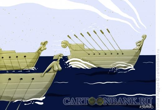 Карикатура: Регата, Попов Андрей