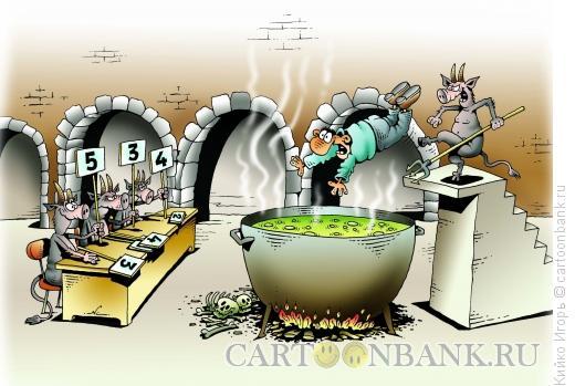 Карикатура: Грешник в аду, Кийко Игорь