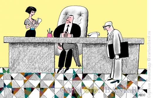 Карикатура: Шеф и сектетарь, Сергеев Александр