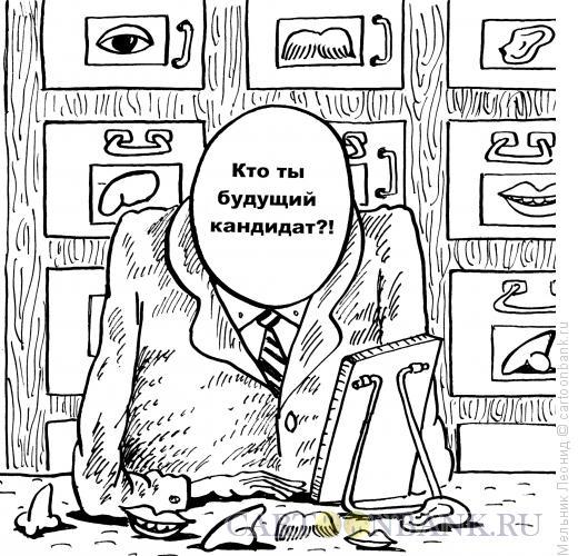 Карикатура: Кто ты, депутат?, Мельник Леонид