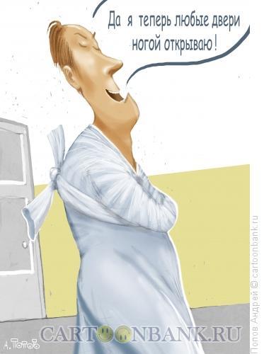 Карикатура: Мания величия, Попов Андрей
