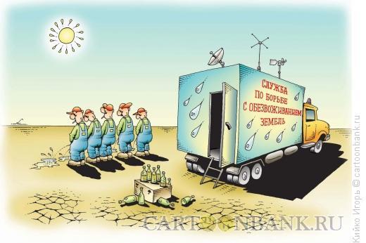 Карикатура: Мелиорация, Кийко Игорь