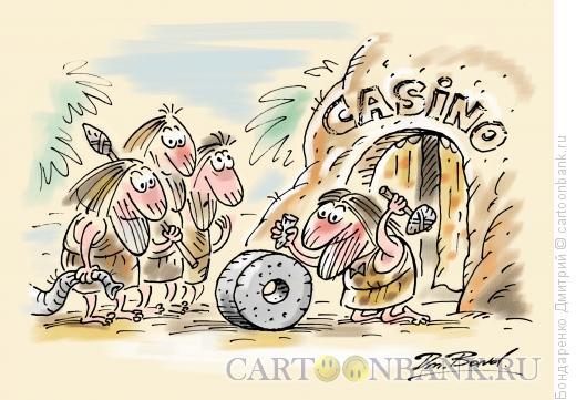 Карикатура: Первое казино, Бондаренко Дмитрий