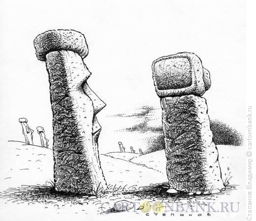 Карикатура: Истукан, Степанов Владимир