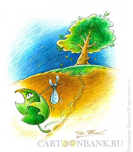 Карикатура: В путь!, Бондаренко Дмитрий
