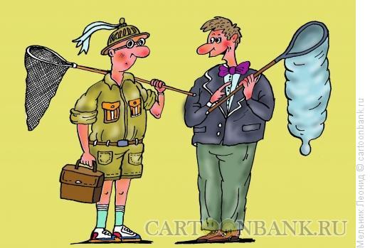 Карикатура: Удивительные ловцы, Мельник Леонид