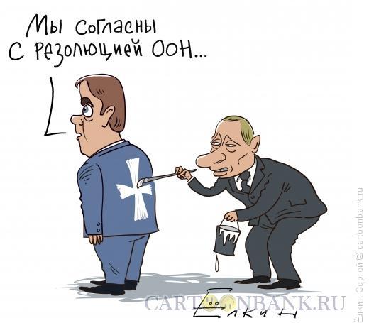 Карикатура: Медвеносец, Ёлкин Сергей