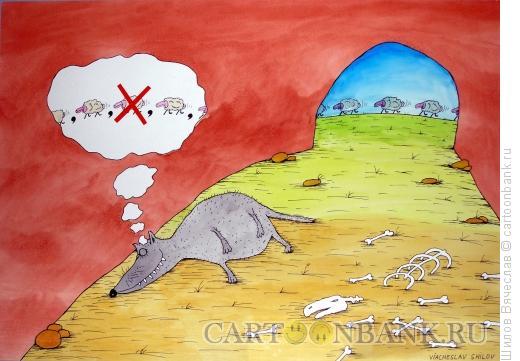 Карикатура: Волк считает овечек, Шилов Вячеслав