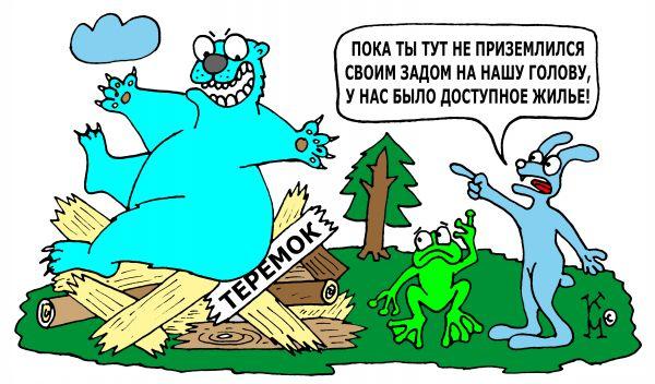 """Карикатура: доступное жилье от """"Единой России"""", Ганов Константин"""