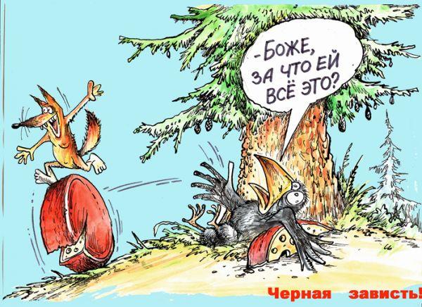 Карикатура: Черная зависть, Избасаров Бауржан