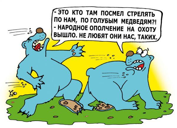 """Карикатура: народное ополчение против """"медведей"""", Ганов Константин"""