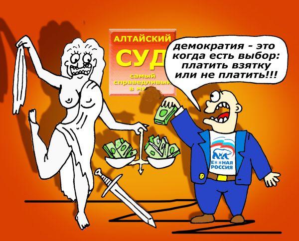 Карикатура: Российский суд, Ганов Константин