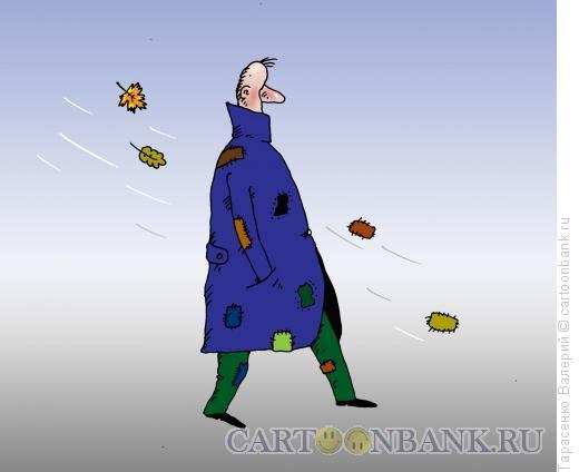 Карикатура: Поздняя осень, Тарасенко Валерий