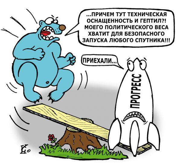 """Карикатура: почему упал """"Прогресс"""", Ганов Константин"""