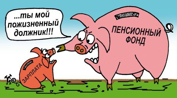 Карикатура: про повышение пенсионного возраста, Ганов Константин