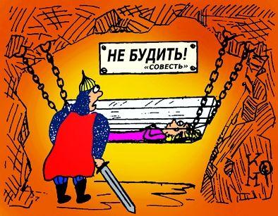 Карикатура: совесть, Ганов Константин