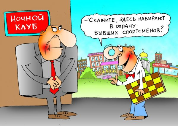 http://www.anekdot.ru/i/caricatures/normal/11/9/22/abor.jpg