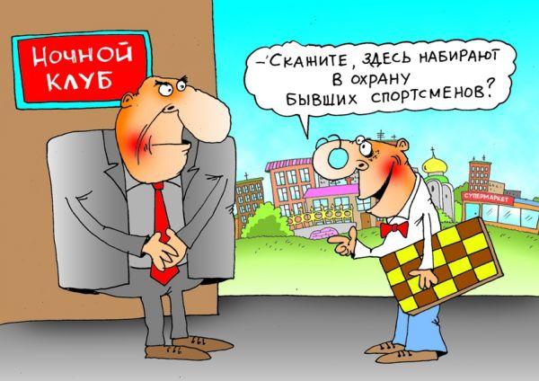 Карикатура: Набор, Александр Хорошевский