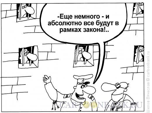 Карикатура: Рамки закона, Шилов Вячеслав