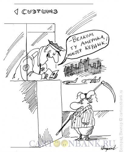 Карикатура: Кердык пожаловал в США, Богорад Виктор