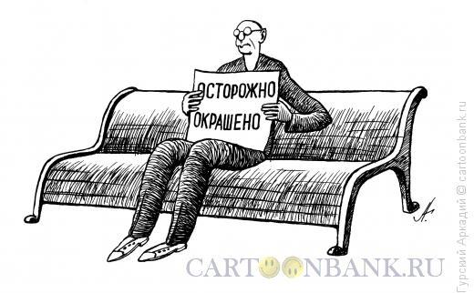 Карикатура: скамейка-окрашено, Гурский Аркадий